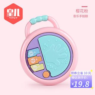 皇儿 有声会动宝宝手持摇铃新生婴儿3-6个月早教0-1岁安抚玩具 樱花粉-音乐手拍鼓