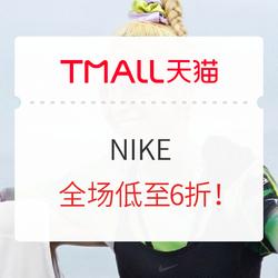 天猫 NIKE官方旗舰店 88会员节快乐不闭幕