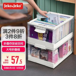 Jeko&Jeko JEKO 塑料可折叠收纳箱大号 学生书本收纳盒教室整理箱打包箱搬家 透明储物箱周转箱床底收纳箱带轮 奶白色