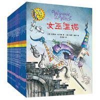 《温妮女巫魔法绘本中英双语》