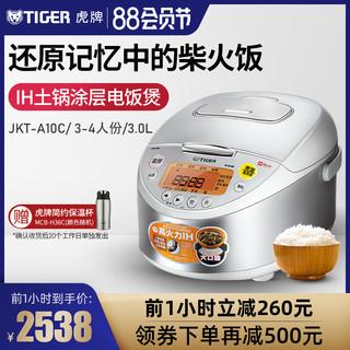 TIGER 虎牌 JKT-A10C日本进口IH土锅涂层电饭煲家用3L柴火饭3-4人