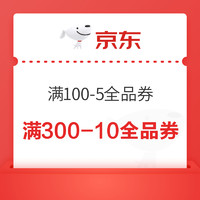 京东 领50-2/100-5/300-10元全品券