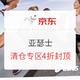 京东 ASICS旗舰店 夏练狂欢 专区8折起,叠券满1000-550元!