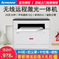 联想M102W黑白激光打印机复印机一体机家用小型办公手机无线m100w