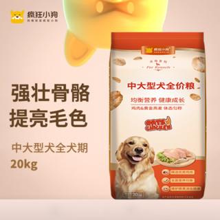 疯狂小狗 狗粮鸡肉燕麦成犬中大型 黄金鸡肉燕麦20kg(中大型犬全犬期通用)