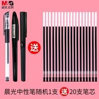 M&G 晨光 大容量中性笔1支 送笔芯20支