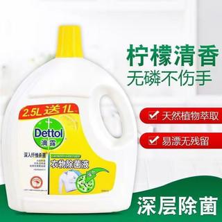Dettol 滴露 衣物除菌液 3.5L