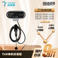 TGOOD 特来电 7kW交流充电桩 TCDZ-AC/07-S-1 单机标准版