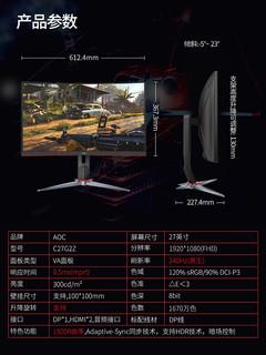 AOC 冠捷 C27G2Z 27英寸VA 显示器(1920×1080、240Hz、1500R)