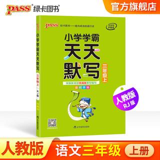 《小学语文学霸天天默写三年级上册》