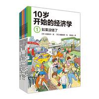 《10岁开始的经济学》(全6册)