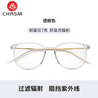 CHASM 2212 磨砂黑眼镜框+1.60折射率 防蓝光变色镜片