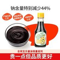秋田满满 儿童拌饭酱油调味汁 150ml