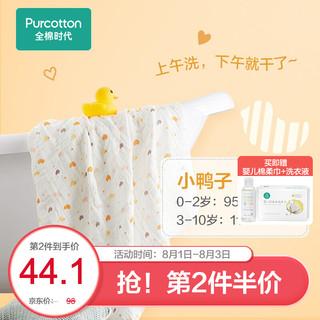 Purcotton 全棉时代 婴儿浴巾宝宝新生儿纯棉超柔吸水洗澡巾毛巾儿童纱布浴巾 小鸭子 95*95cm(适合0-2岁新生儿)