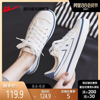 WARRIOR 回力 官方旗舰店新款2021年夏季ins潮低帮百搭休闲鞋帆布鞋小白鞋