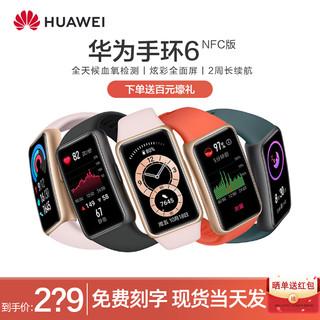HUAWEI 华为 手环6智能运动手表