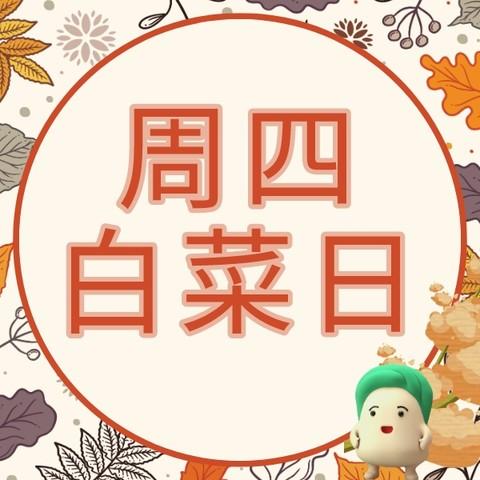 周四白菜日:秋日悄来到,寻宝赢E卡