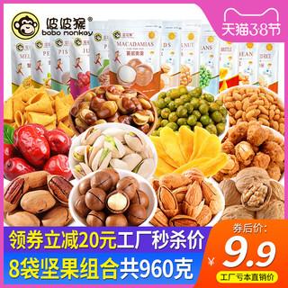 波波猴 坚果零食大礼包每日混合干果网红孕妇零食一整箱 送女友节日礼物