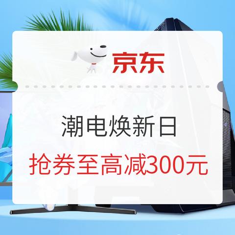 促销活动:京东 宁美官方旗舰店  潮电焕新日