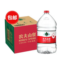 限地区:NONGFU SPRING 农夫山泉 饮用水 饮用天然水 5L*4桶