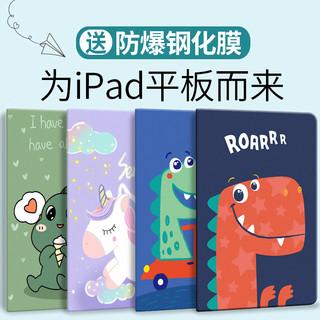 RBP 2018新款iPad保护套Air2苹果air3平板2019版2020电脑10.2壳7硅胶mini5迷你4全包1pad8第五六代9.7寸2017外壳6