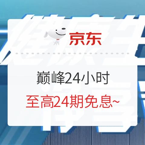 促销活动:京东 巅峰24小时  沁园净水器促销