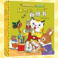 《斯凯瑞金色童书·游戏经典》(全3册)