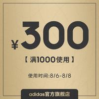 天猫精选 adidas官方旗舰店 满1000元-300元