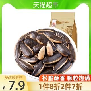 华味亨 山核桃味香瓜子500g大颗粒葵花子坚果炒货零食多味1斤