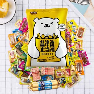 1100g盐津铺子零食大礼包麻辣小吃湖南特产豆干鱼豆腐
