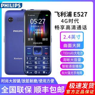 飞利浦E527老人手机4G全网通直板按键儿童学生备用功能机老年机