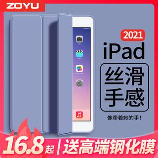 ZOYU 2021新款iPadpro保护套iPad保护壳ipad2020苹果air4平板2019硅胶air3爱派2018款air2超薄mini5/4迷你2/3皮套8
