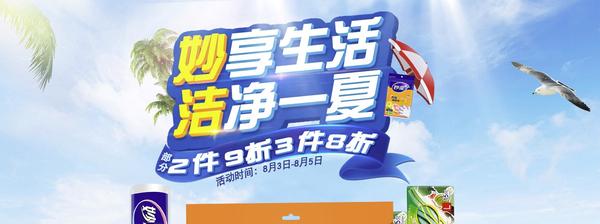 促销活动:京东 妙洁家居自营旗舰店 促销活动