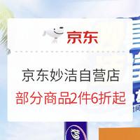 促销活动:京东 妙洁自营旗舰店 促销活动