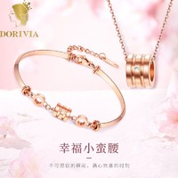 DORIVIA 多利维娅 小蛮腰钻石手链+项链套装 HEJD017+HEJS020