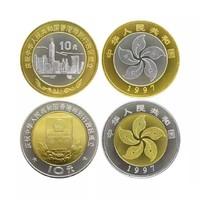 1997香港回归纪念币 25.5mm 黄铜合金 2枚/套 面值10元