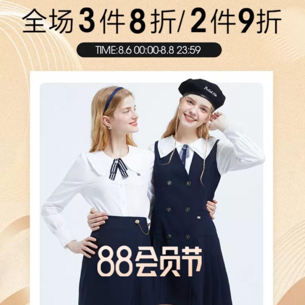 6日0点、促销活动 : 天猫精选  ELAND官方旗舰店 88会员节