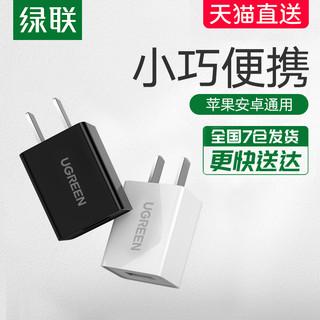 UGREEN 绿联 5v1a2a充电器iPhone11适用于苹果6s78plus华为xs手机xr安卓通用ipad平板airpods数据线一套装单口usb插头