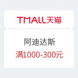 天猫 adidas官方旗舰店 88会员节宠粉