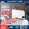 Morphy Richards 摩飞 砧板刀具筷子消毒机家用小型消毒刀架分类菜板智能消毒烘干器