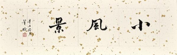 Sotheby's/苏富比 香港 【水墨:中国绘画在线】专场 2021-08-11 00:00:00(北京时间)开拍