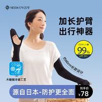 日本needs uvcut冰袖防晒手套女冰丝长款防紫外线夏季加长款护袖