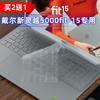 戴尔游匣G15灵越5000 fit 15键盘膜15.6寸笔记本inspiron成就5590电脑5593保护套7590 5593 7591 vostro