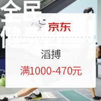 6日0点、促销活动:京东 滔搏运动官方旗舰店 运动健身日