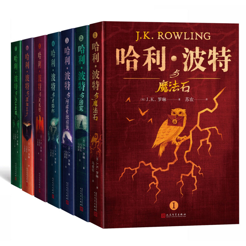 《哈利·波特》(典藏版、精装、套装共7册)