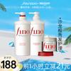 SHISEIDO 资生堂 Fino发膜洗发水护发素套装修护毛躁干枯受损发230g+550ml*2