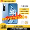 MI 小米 10S 全网通 5G 游戏手机 蓝色 全网通 (8GB 128GB) 套装版