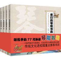 《写给孩子的传统文化·我们的琴棋书画》(套装共4册)