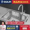 OULIN 欧琳 水槽单槽62452 304不锈钢大单槽水槽配精铜龙头(620*450)