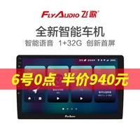 FlyAudio 飞歌 ACE IPS大屏导航一体智能车机+倒车影像